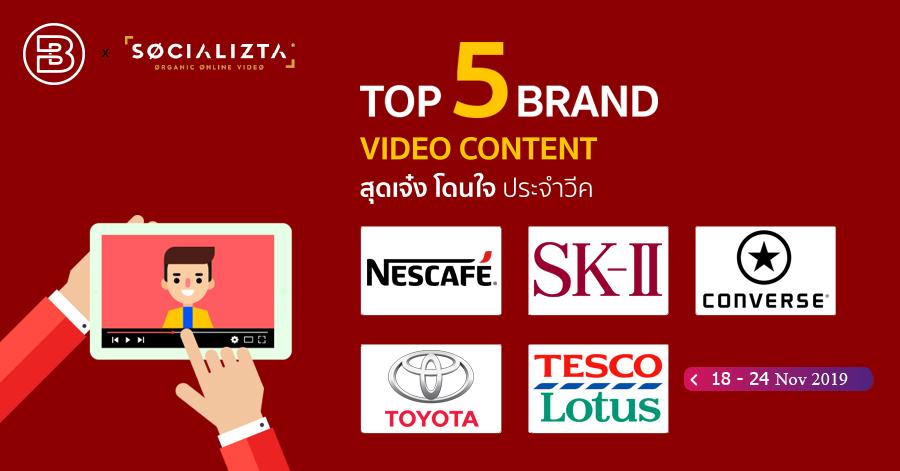Top 5 Brand Content Video #70 | Nov 2019