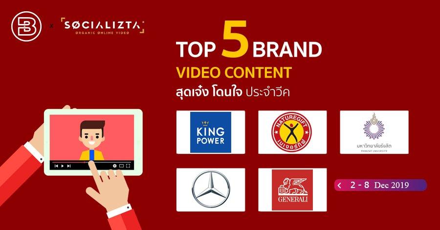 Top 5 Brand Content Video #72   DEC 2019